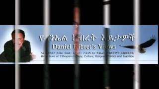 እኛ የመጨረሻዎቹ - 'Egna Yemechereshawochu' of Daniel Kibret by Meaza Biru