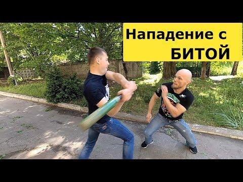 НАПАДЕНИЕ С БЕЙСБОЛЬНОЙ БИТОЙ!