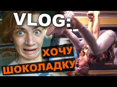 VLOG: Хочу шоколадку / Андрей Мартыненко