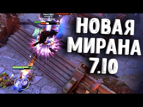 НОВАЯ МИРАНА ДОТА 2 - NEW MIRANA DOTA 2