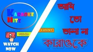 Ami To Vala Na Full Hd Karaoke By Karaoke Hitz