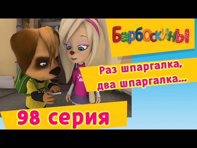 Барбоскины - 98 Серия. Раз шпаргалка,два шпаргалка...