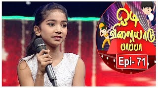 Odi Vilayadu Pappa - Season 6 | #71 | Sameera - Dance Performance | 02/02/2018 | Kalaignar Tv