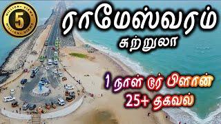 Rameshwaram Tourist Places - ராமேஸ்வரம் சுற்றுலா - Places to visit in Rameshwaram Travel Vlog