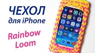 ЧЕХОЛ для iPhone из Rainbow Loom Bands * iPhone case. Урок 75