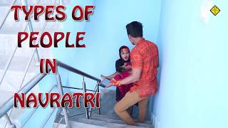 types of people in navratri || desi sarcasm || comedy