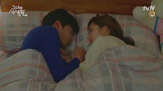 한 침대에서 손만 꼭 잡은 박민영♥김재욱 (할말하않...) 그녀의 사생활 HER PRIVATE LIFE