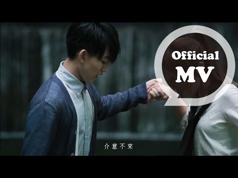 林宥嘉 Yoga Lin [勉強幸福 Fools' Bliss] Official MV HD