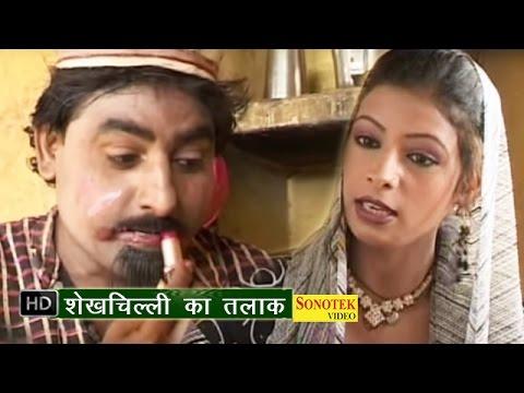 Shekhchilli Ka Talak || शेखचिल्ली का तलाक  || Hindi Comedy Funny Movies Film
