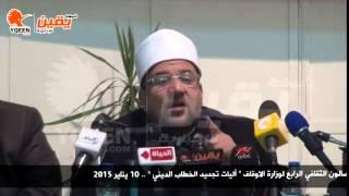 يقين | وزير الاوقاف : سنأخذ مختارات من صحيحي مسلم والبخاري يتسع لها العقل الثقافي العصري