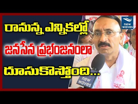Janasena Party General Secretary Thota Chandrasekhar Fires On AP CM Chandrababu Naidu | New Waves