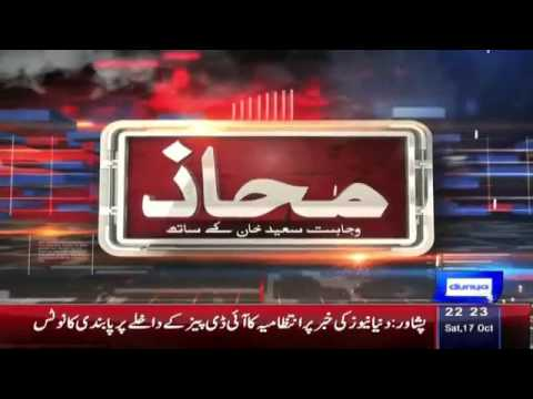 Mahaaz - 17 October 2015 | Wajahat Saeed Interviewing RAW Agent