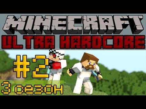 Minecraft Ultra Hardcore #2 - Первые ресурсы - 3 сезон