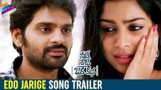 Needi Naadi Oke Katha Songs | Edo Jarige Video Song Trailer | Sree Vishnu | Satna Titus | #NNOK