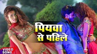 पियवा से पहिले चटले बा  II  Piyawa Se Pahile  - Nandan Thakur II Bhojpuri Superhit song 2017