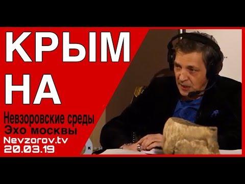 Невзоров в программе «Невзоровские среды» на радио «Эхо Москвы» . Эфир от 20.03.2019