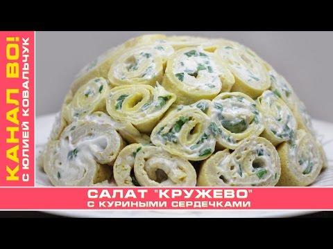 "Салат ""Кружево"" с Куриными Сердечками   Salad ""Lace"" with Chicken Heart"