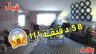 خلال 58 دقيقة | شاهد هذه الشقة وهي تتحول من خرابة إلى شقة فخمة (مترجم)
