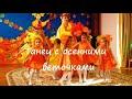 Танец с осенними веточками Видео Валерии Вержаковой МБДОУ 18 Настенька средняя группа mp3