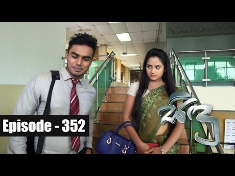 Sidu | Episode  352  12th  December 2017