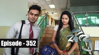 Sidu   Episode  352  12th  December 2017