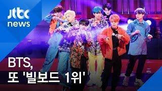 BTS, 새 앨범 또 빌보드 1위…팬들 향한 '메시지의 힘'