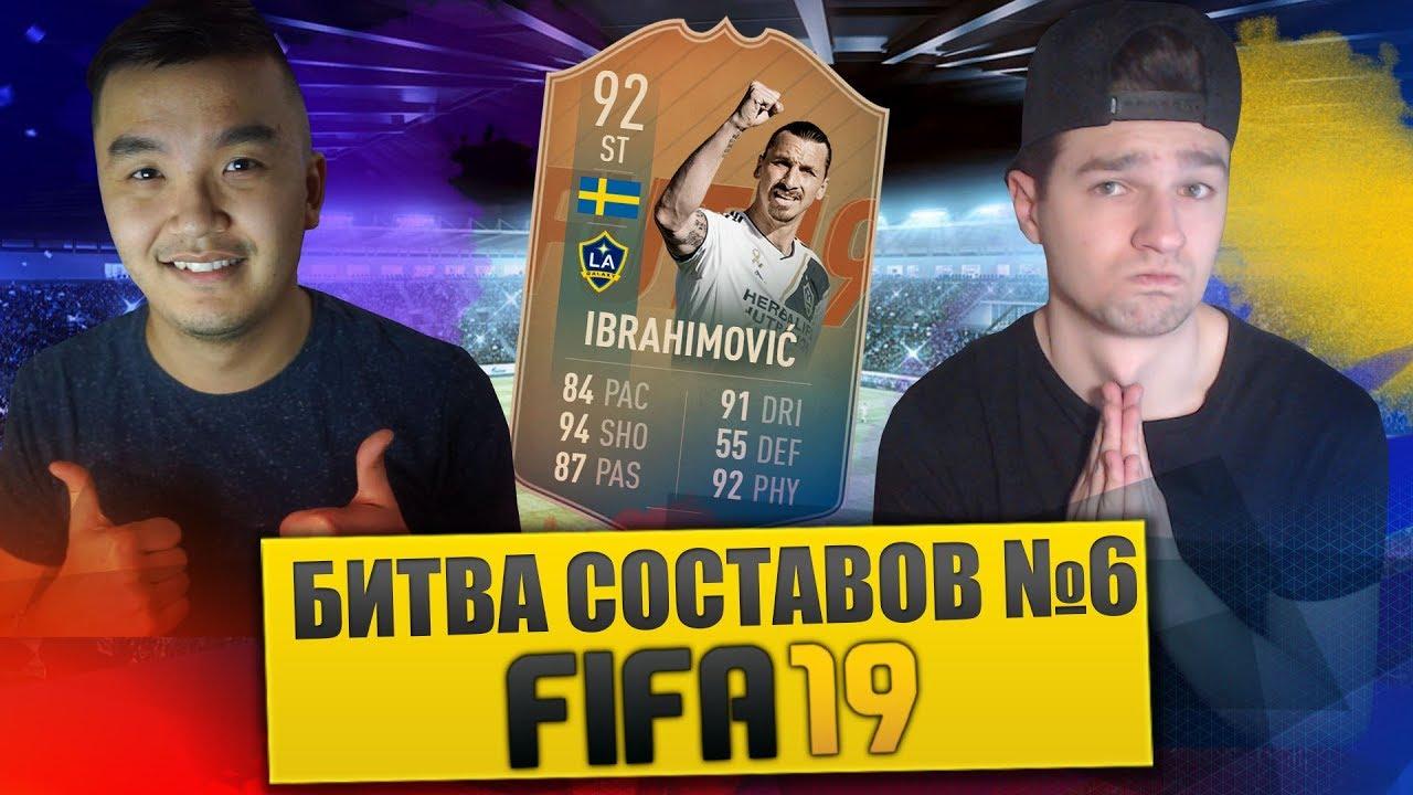 FIFA 19 - БИТВА СОСТАВОВ #6 VS FORZOREZOR - IBRA 92