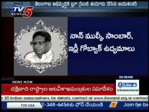 "Pride Of Telangana ""Prof.Jaya shankar"" Birth Anniversary Today : TV5 News"