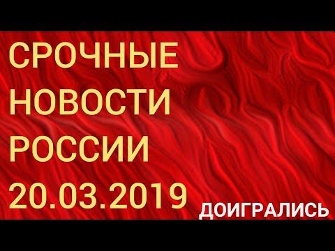 СРОЧНЫЕ НОВОСТИ РОССИИ ДОИГРАЛИСЬ! ЭТО НАЧАЛО КОНЦА! ТАКОГО НИКТО НЕ ОЖИДАЛ! 20. 03.2019. НОВОСТИ