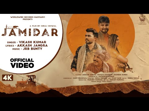 JAMIDAR (OFFICIAL VIDEO)  VIKASH KUMAR,  AKKASH JANGRA  & SHWETA CHAUHAN | New Song 2020