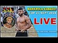 MANKROLA GURUGRAM KABADDI CUP || 23 SEPTEMBER 2018 || KHEL KABADDI LIVE KKL