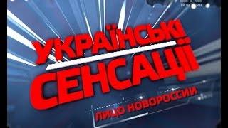 Українські сенсації. Обличчя Новоросії