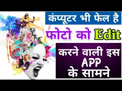 Photo Editing App    TOP 1 BEST PHOTO EDITING ANDROID APPS   2018    By Online tricks and offers.