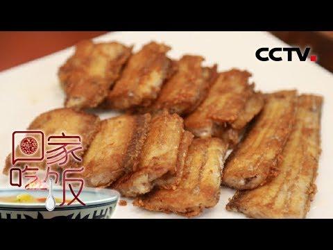 陸綜-回家吃飯-20190109 煎帶魚配烀洋芋午餐營養陞級 五彩便当好吃不膩的營養餐