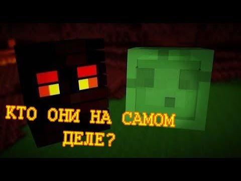 Крайности Minecraft: СЛИЗНИ И ЛАВОВЫЕ КУБЫ