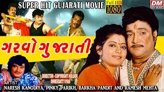 Gujarati Movie Full HD 2017    ગરવો ગુજરાતી    GARVO GUJARATI    Naresh Kanodiya    Ramesh Mehta