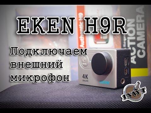 Eken H9R. Подключаем внешний микрофон.