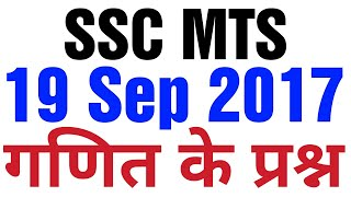 SSC MTS 19 SEP MATH ALL QUESTIONS Must Watch