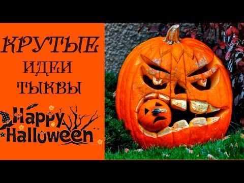Как сделать тыкву на Хэллоуин? Крутые идеи тыквы!   Найдивовижніші гарбузи на Хелоуін