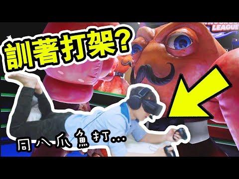 【躺著打架VR