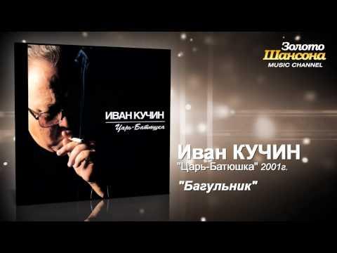 Иван Кучин - Багульник (Audio)