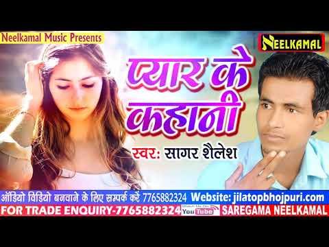 New Sad Song 2018 - प्यार की कहानी - Pyar Ke Kahani - Singer Sagar Shailesh