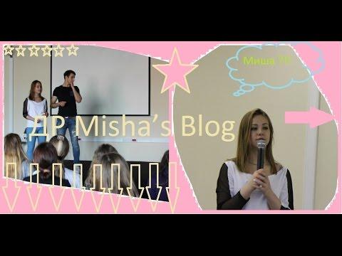 ДР Misha's Blog ||  Ксюша Хоффман, звонок Черкасову