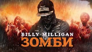 Billy Milligan - Зомби