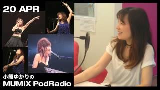 小熊ゆかりの MUMIX Pod Radio Vol.54