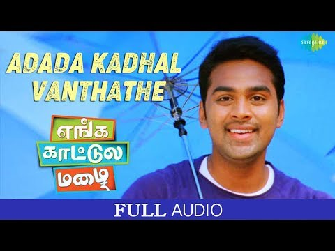 Adada Kadhal Vanthathe - Full Audio | Enga Kaattula Mazhai | Karthik | Na.Muthukumar | Srivijay