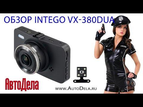 Обзор INTEGO VX-380DUAL – автомобильный видеорегистратор с парковочной камерой