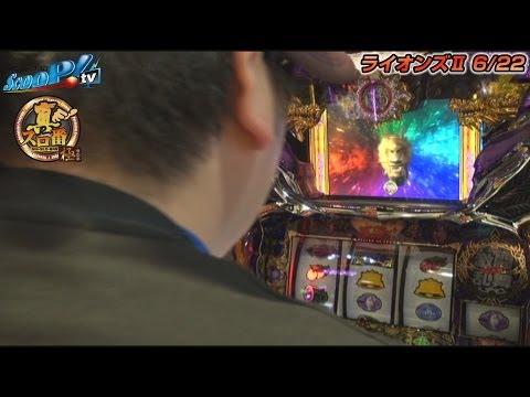 真・スロ番〜極み〜season1
