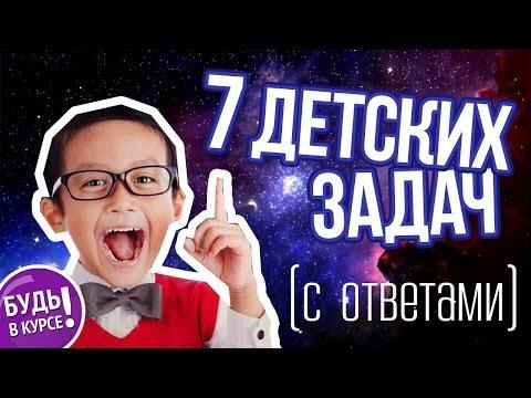 7 задач для детей, которые не решат взрослые