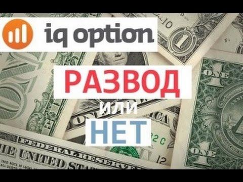 Опцион Или Лохотрон
